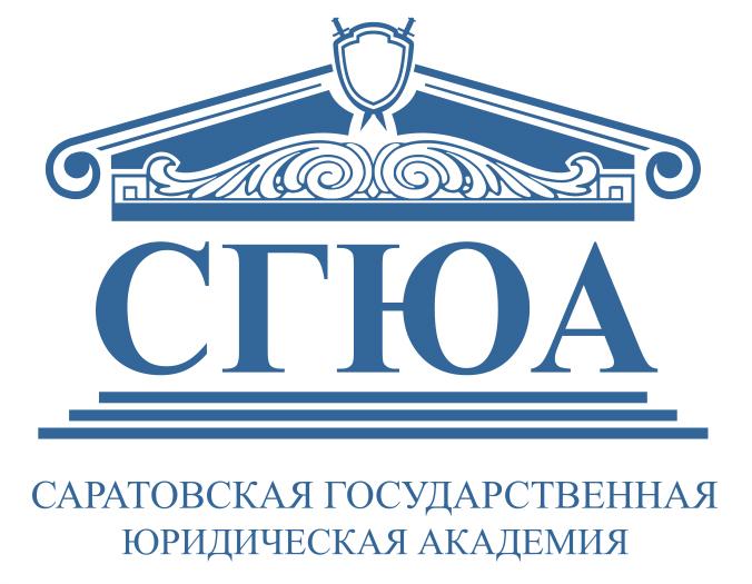 Саратовский Социально-экономический иниверситет